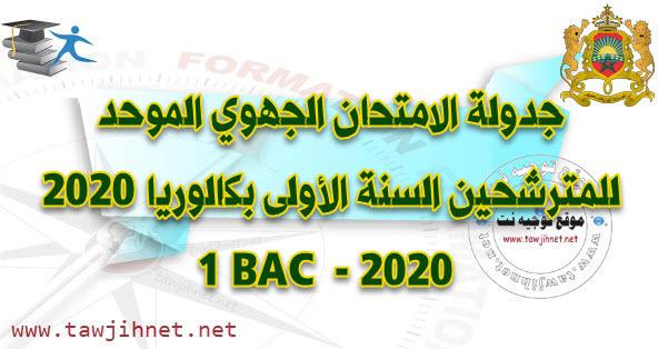 1Bac-regional-2020.jpg