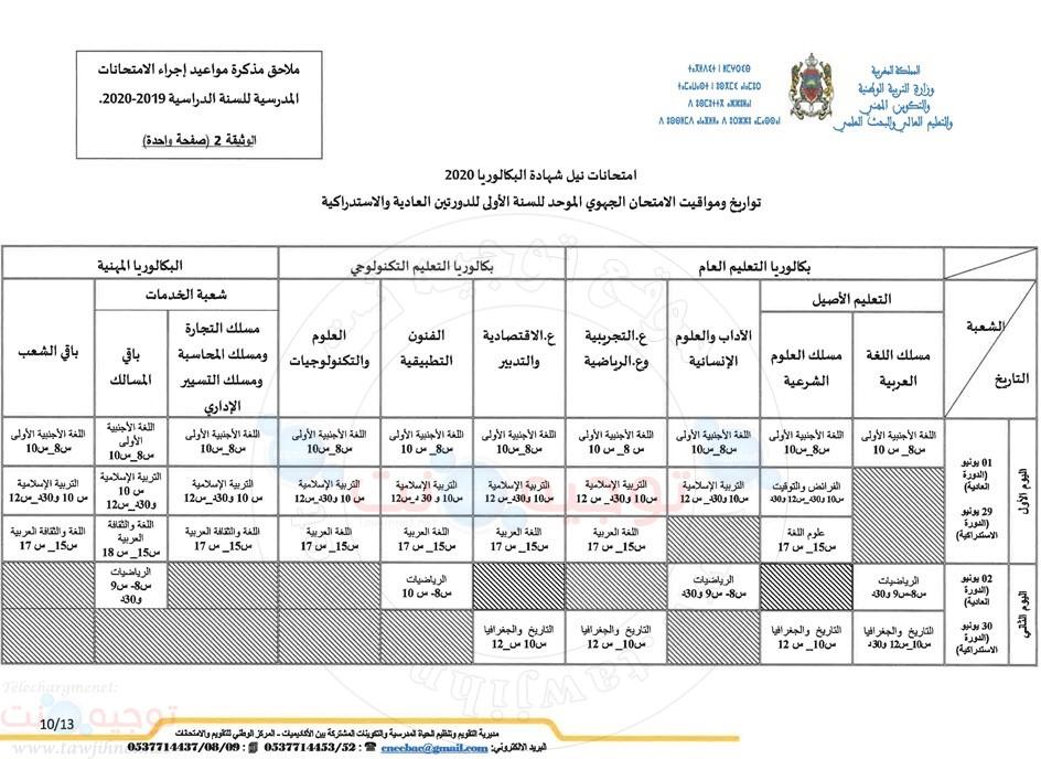 examen-2020_Page_5.jpg