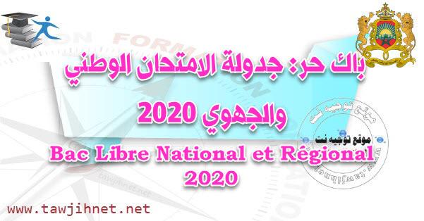 bac-libre-regional-national-2020.jpg