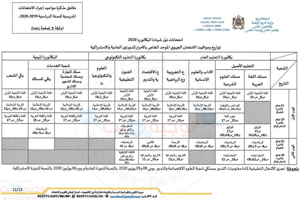 examen-2020_Page_6.jpg
