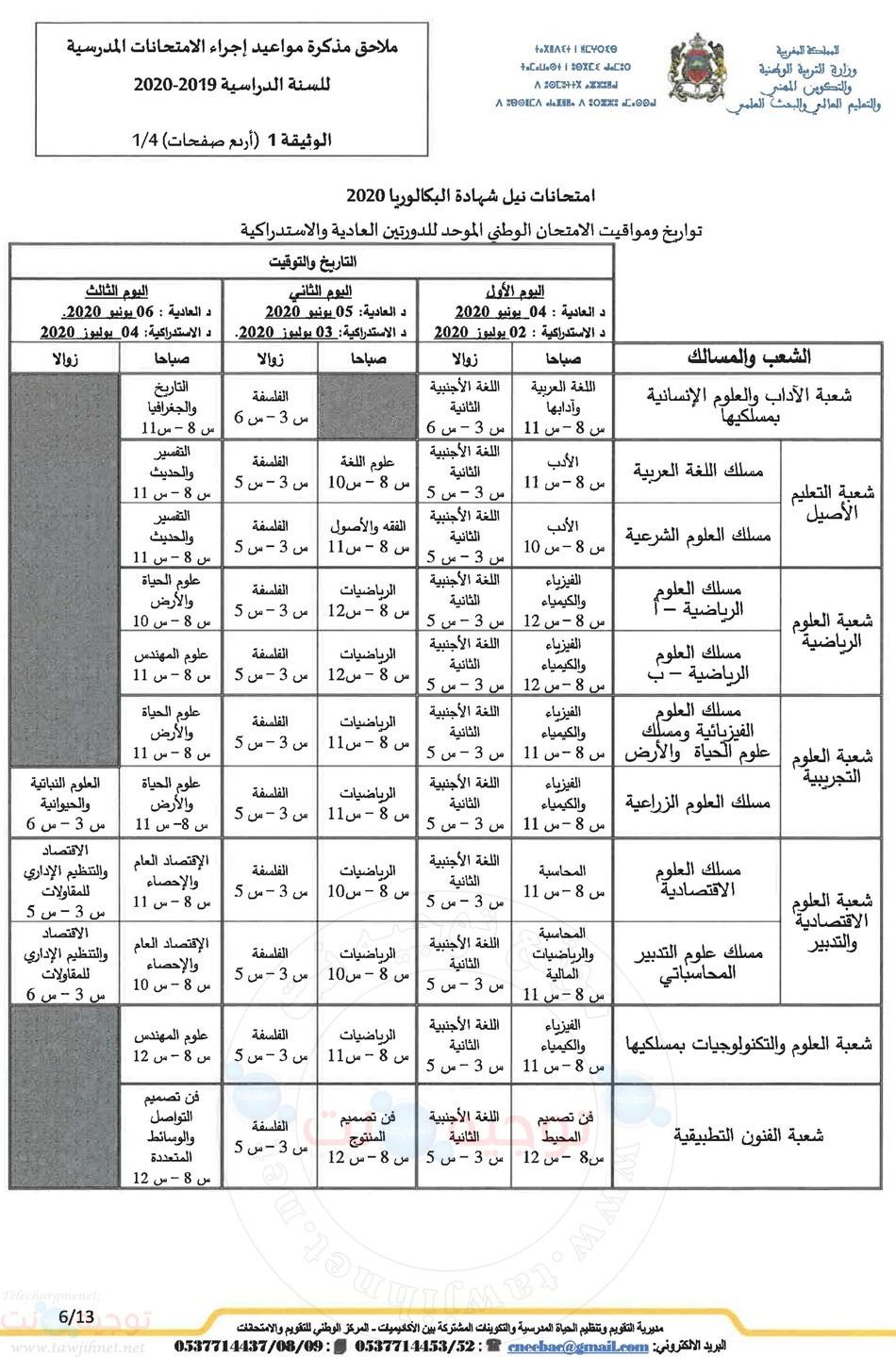 examen-2020_Page_1.jpg