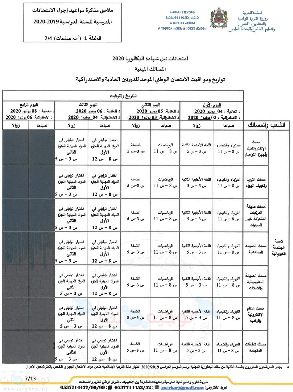 examen-2020_Page_2.jpg