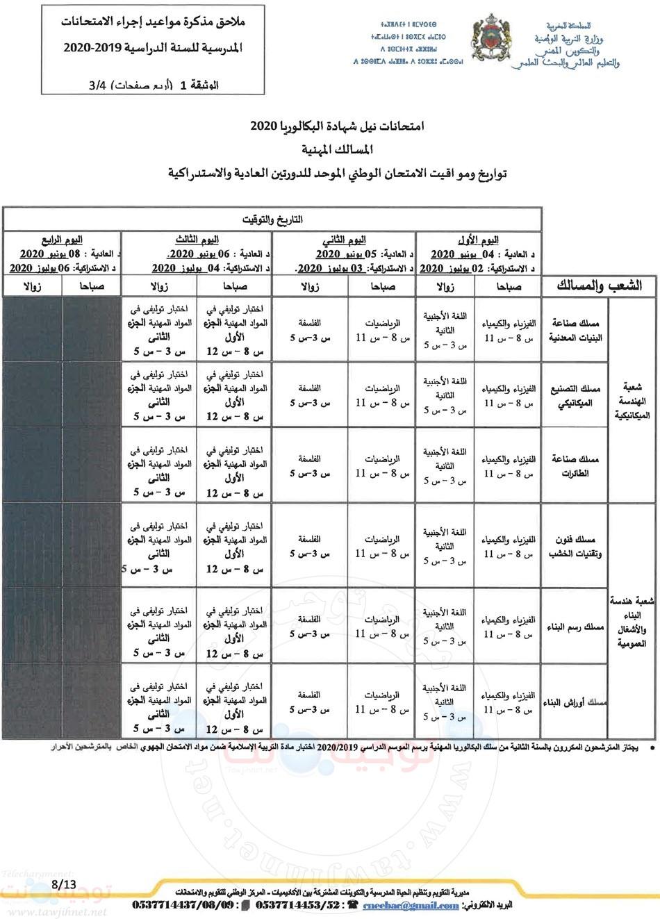 examen-2020_Page_3.jpg