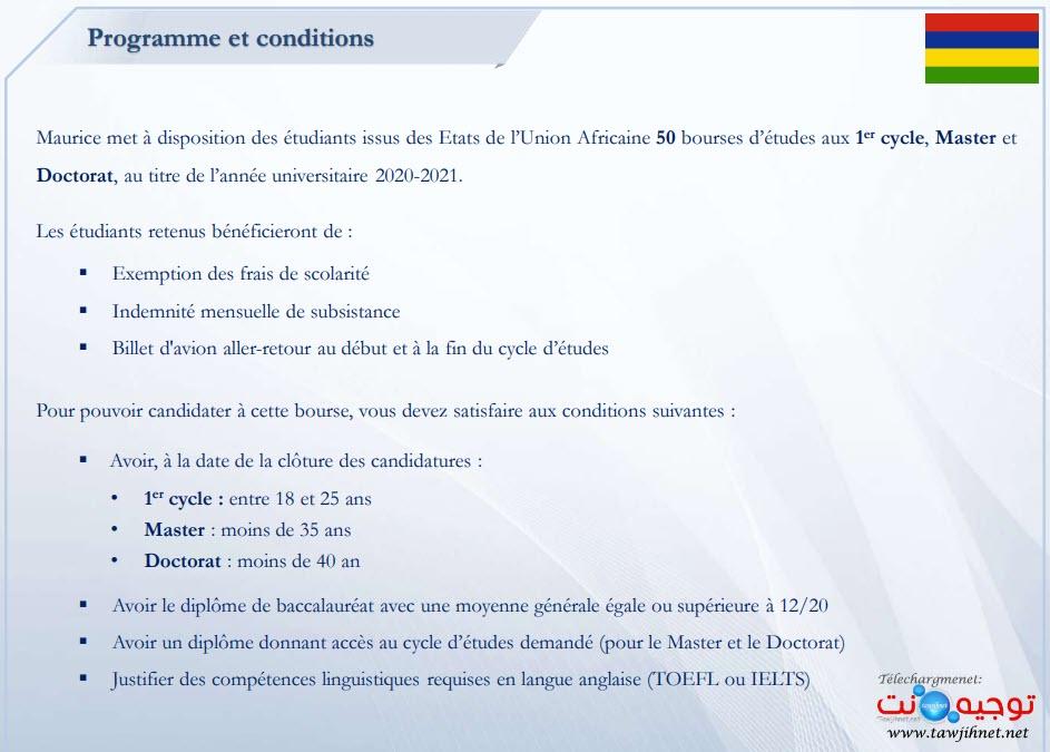 bourse-maurice-2020-2021.jpg