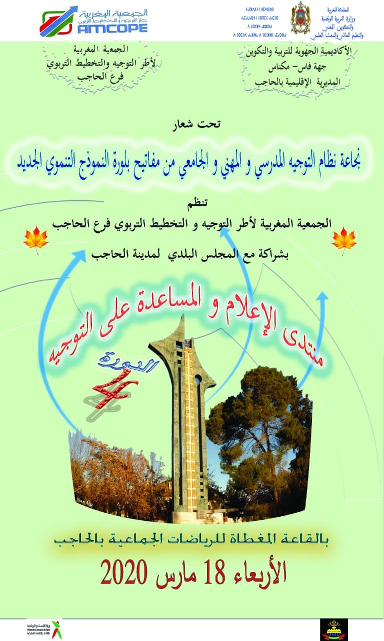 forum-alhajeb-2020.jpeg