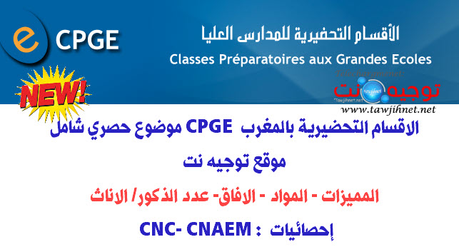 cpge-maroc.jpg