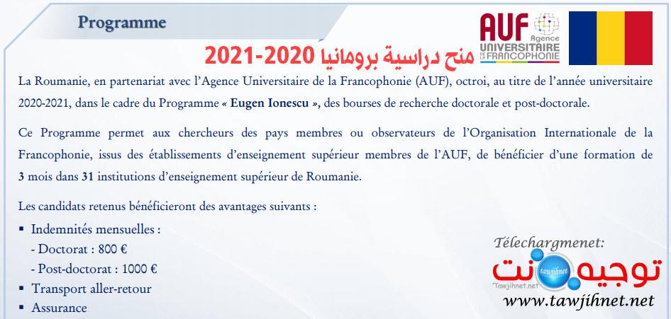 bourse-roumanie-2020.jpg