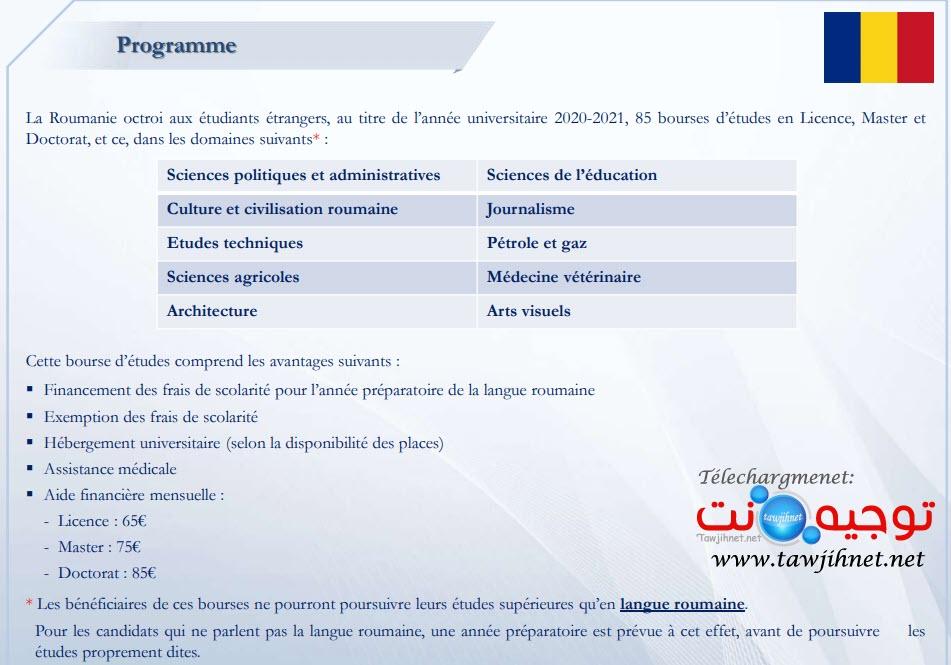 84-bourses-roumanie-2020-2021.jpg
