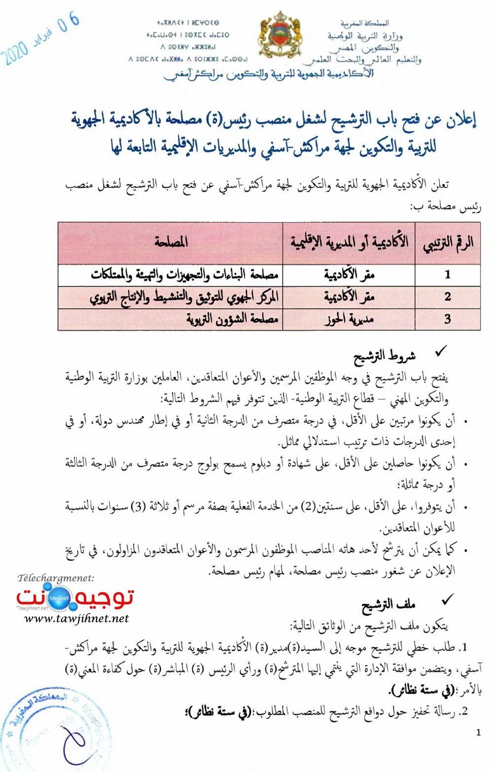 aref-marrakech-safi-poste-responsablité-2020_Page_1.jpg