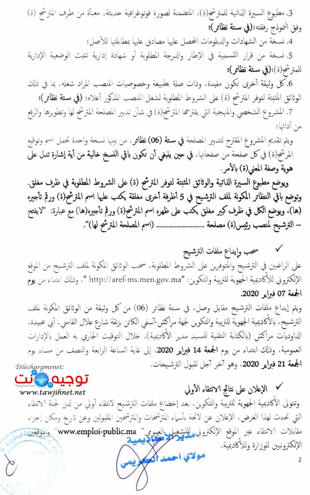 aref-marrakech-safi-poste-responsablité-2020_Page_2.jpg