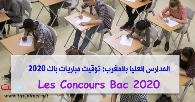 concours-ecoles-bac-maroc-2020.jpg