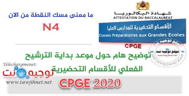cpge-2020.jpg