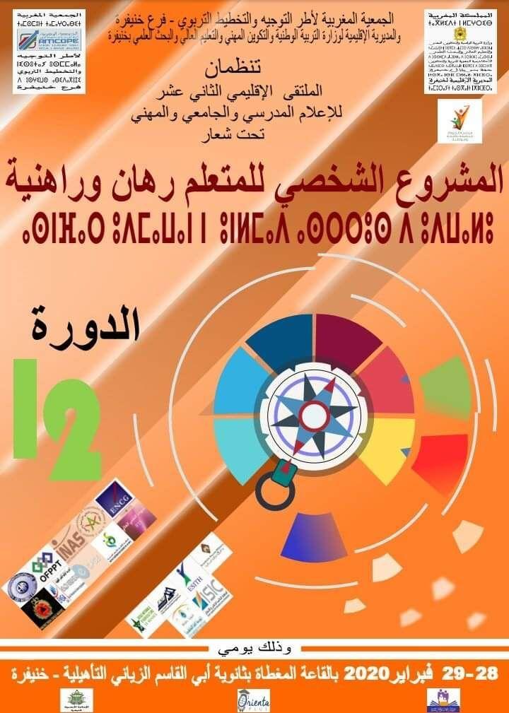 forum-khenifra-2020.jpg