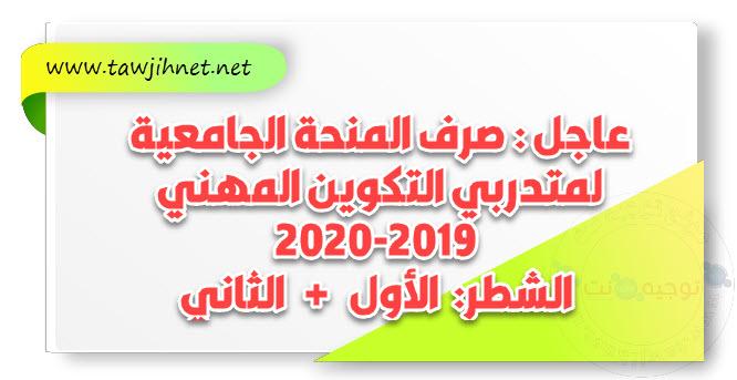 Bourse OFPPT ISTA 2019-2020.jpg