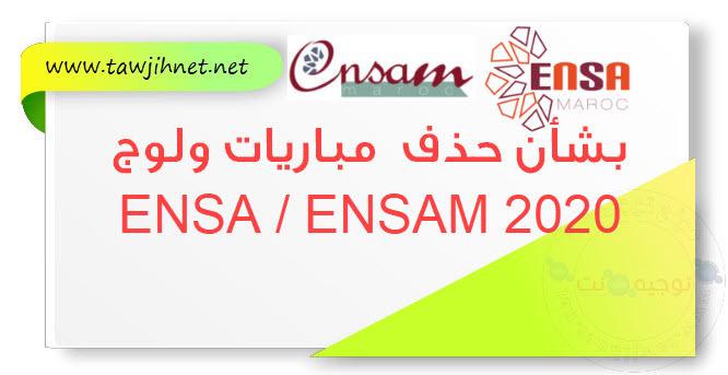 selection-concours-ensa-ensam-2020.jpg