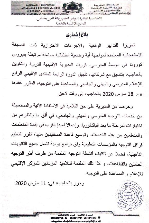 forum-alhajeb-annulation.jpg