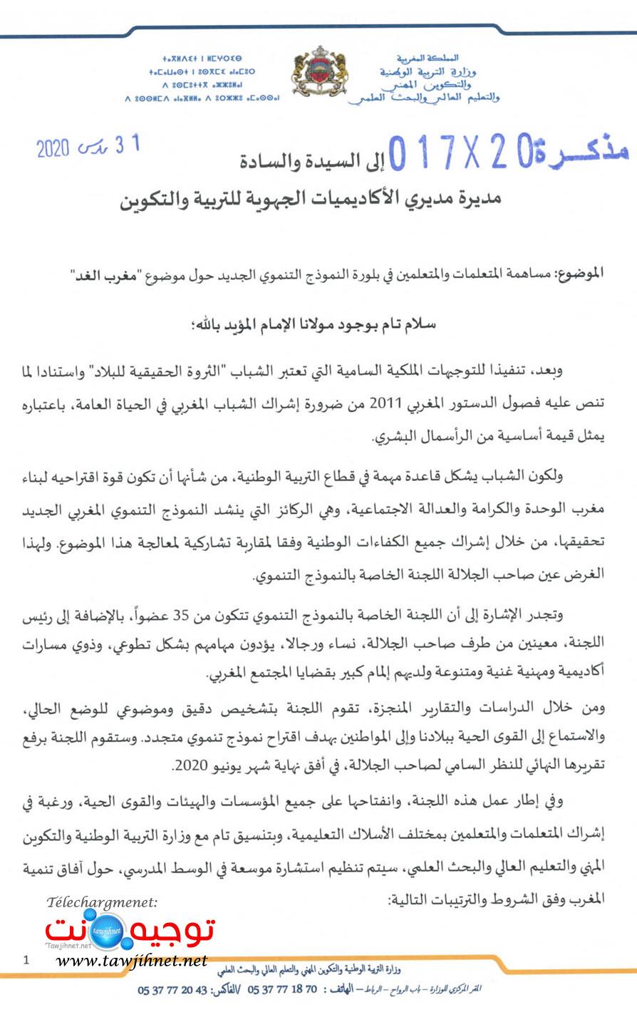 maroc-de-demain_Page_1.jpg