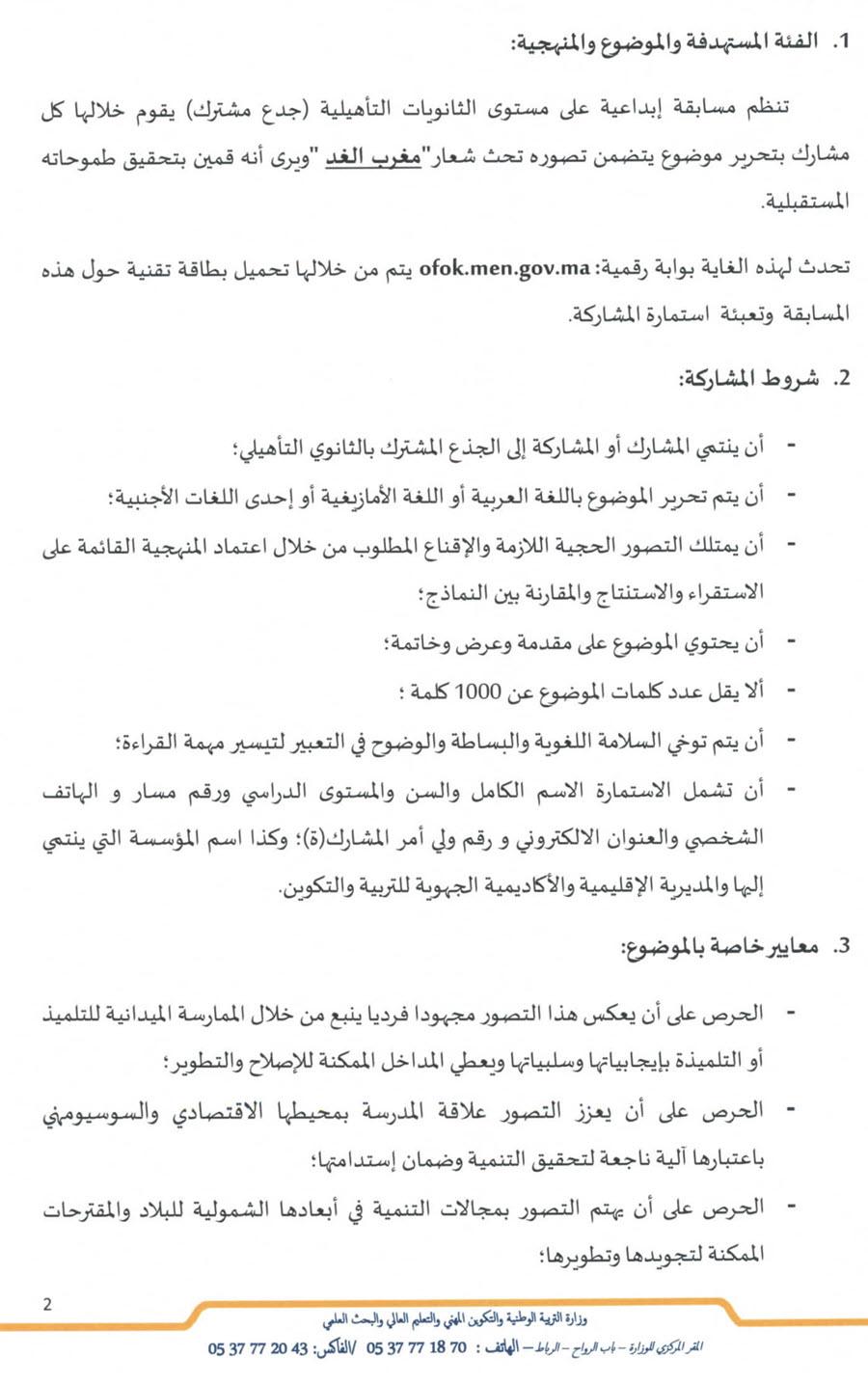 maroc-de-demain_Page_2.jpg