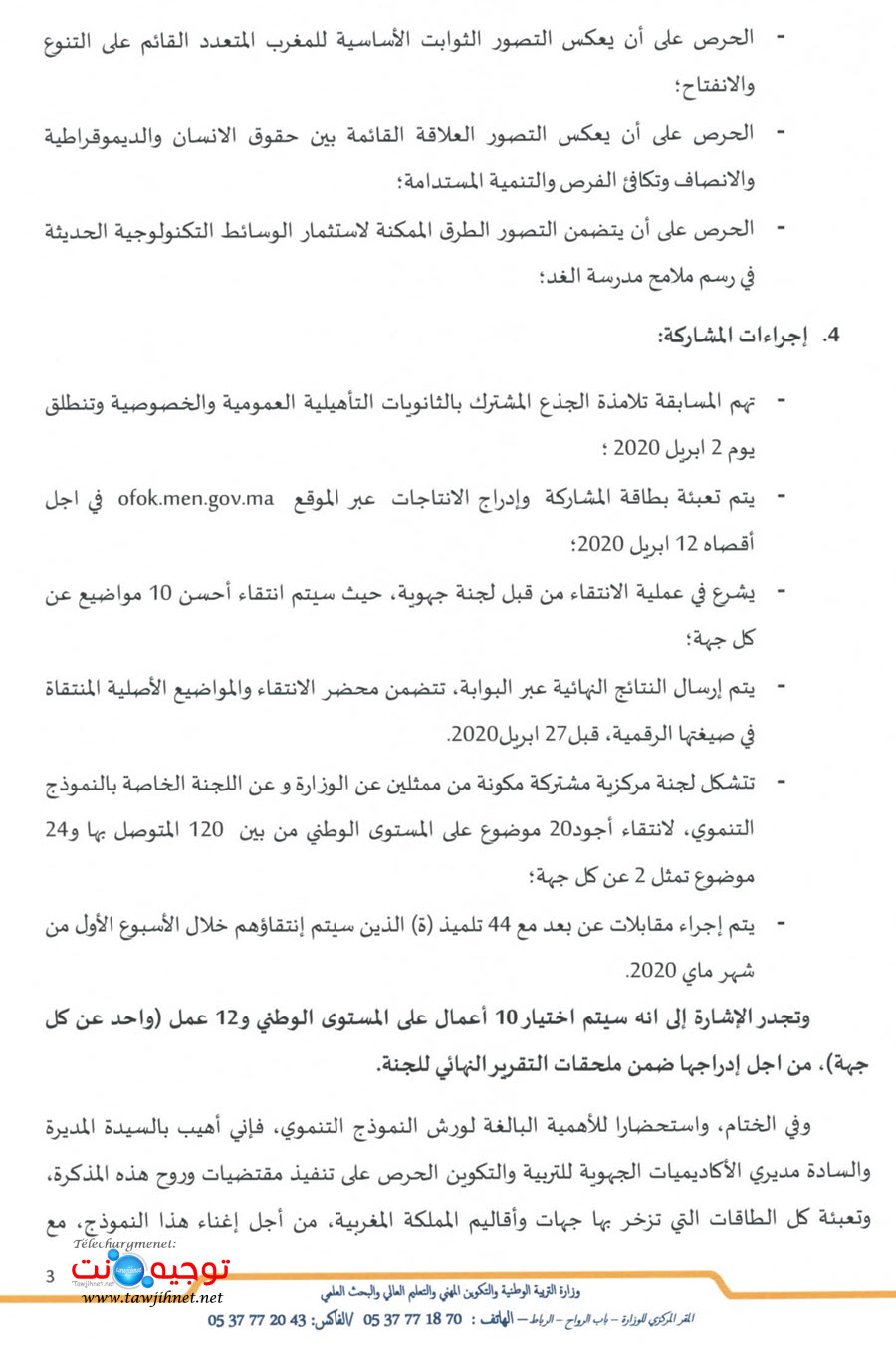 maroc-de-demain_Page_3.jpg