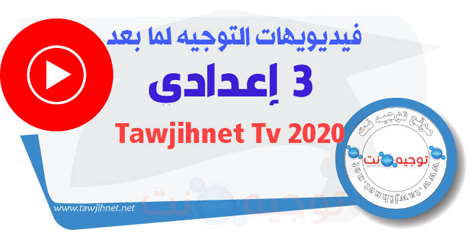 tawjihnet-tv-2020.jpg