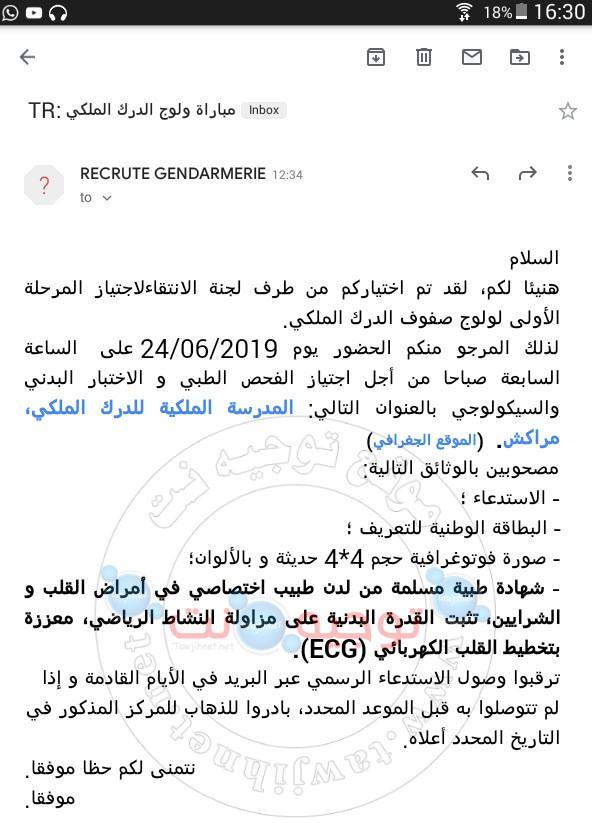 concours-convocation-gendarme-2019.jpg