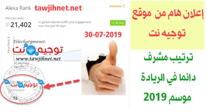 alexa-tawjihnet-2019-2020.jpg