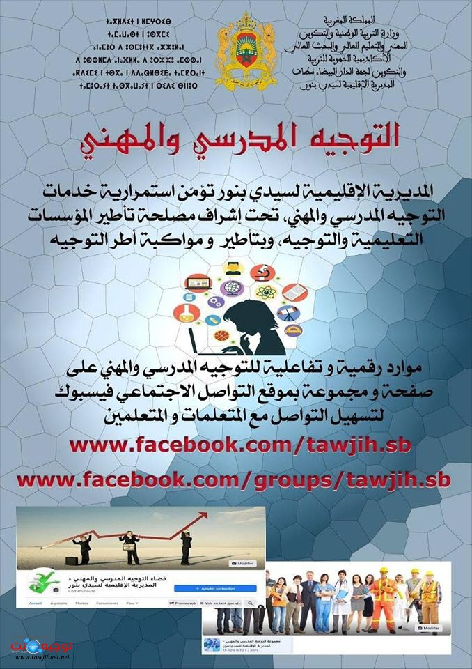 tawjih-sidibenour.jpg