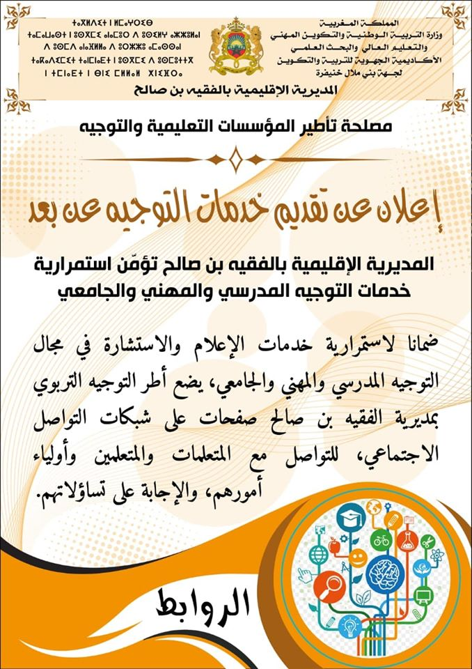 orientation-fkih-ben-saleh.jpg