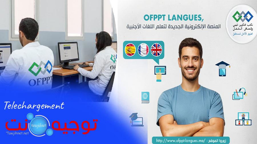 ofppt-langues.jpg