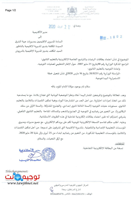 oujda-tawjih-2020_Page_1.jpg