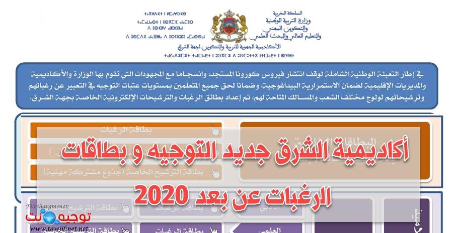 oujda-tawjih-2020_0000.jpg