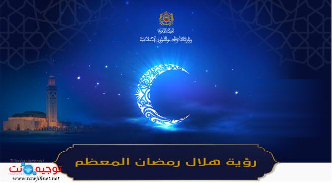 ramadan-maroc-1441-2020.jpg