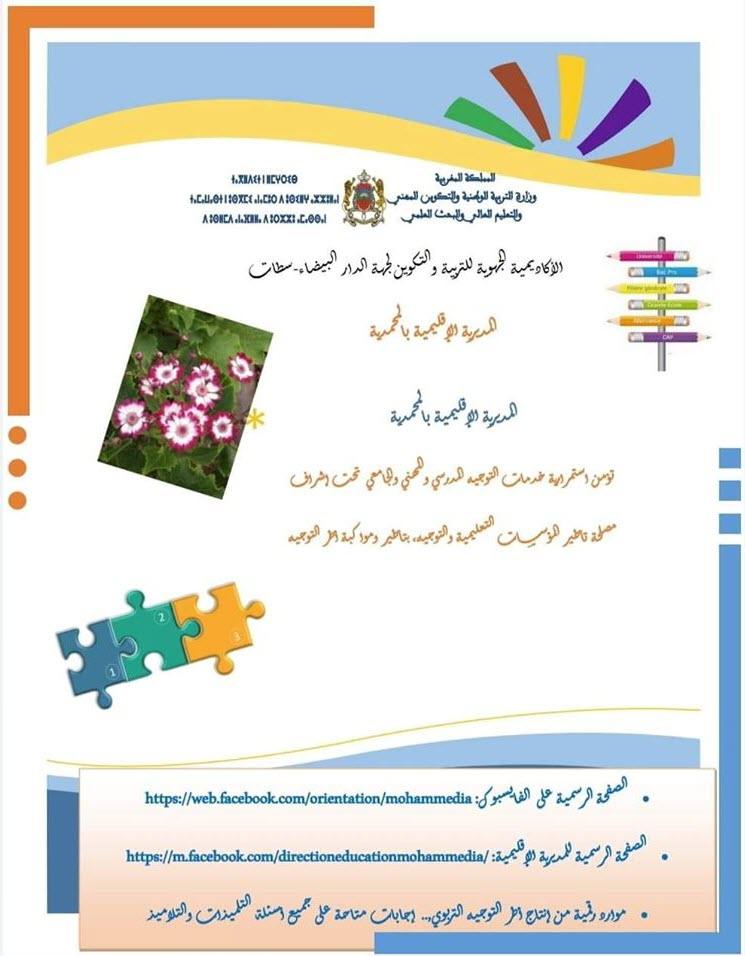 Mohammedia-orienation-2020.jpg