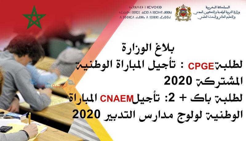 cnc-cnaem-reppot-2020.jpg