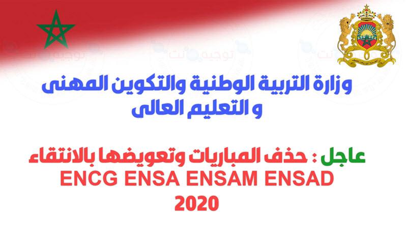 concours ENCG ENSA ENSAM ENSAD.jpg