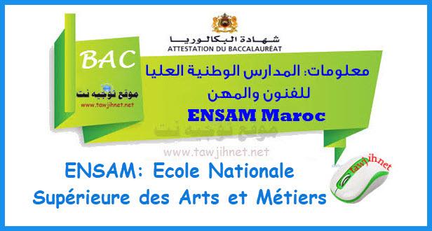 ENSAM-Maroc.jpg