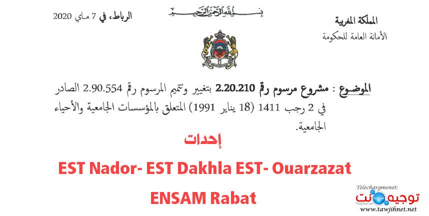 EST Nador- EST Dakhla EST Ouarzazate ENSAM rabat.jpg