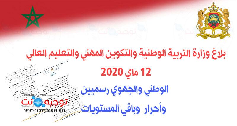 bac 2020 national regional.jpg