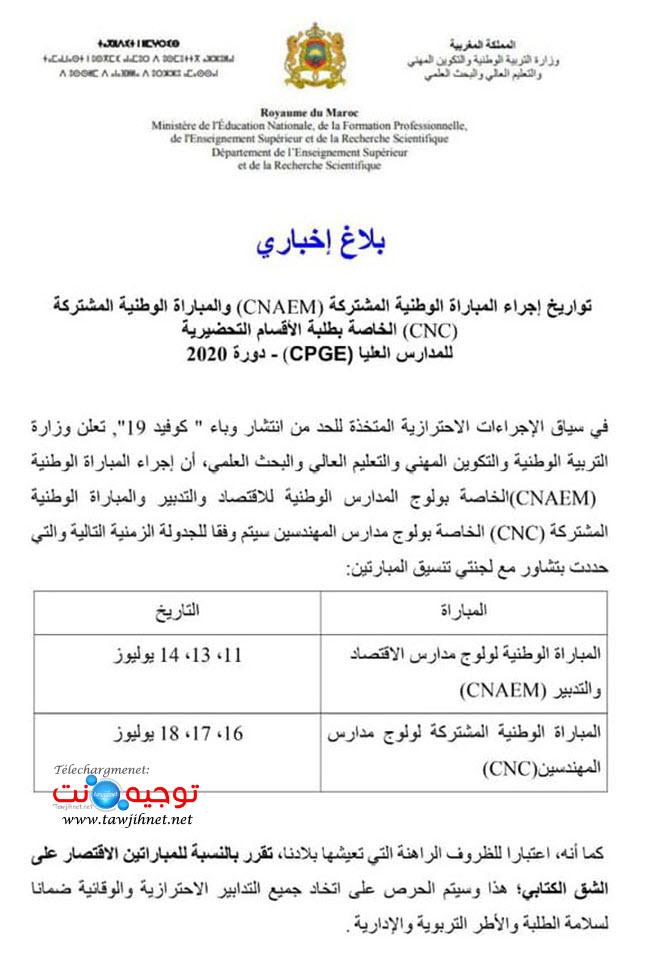 cnc-cnam-2020.jpg
