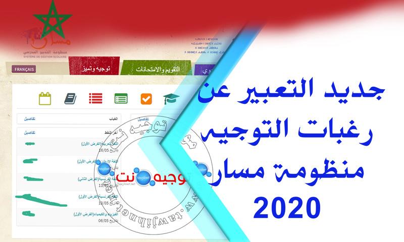 massar-orientation-2020.jpg