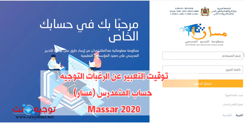 moutamdriss-massar-2020.jpg