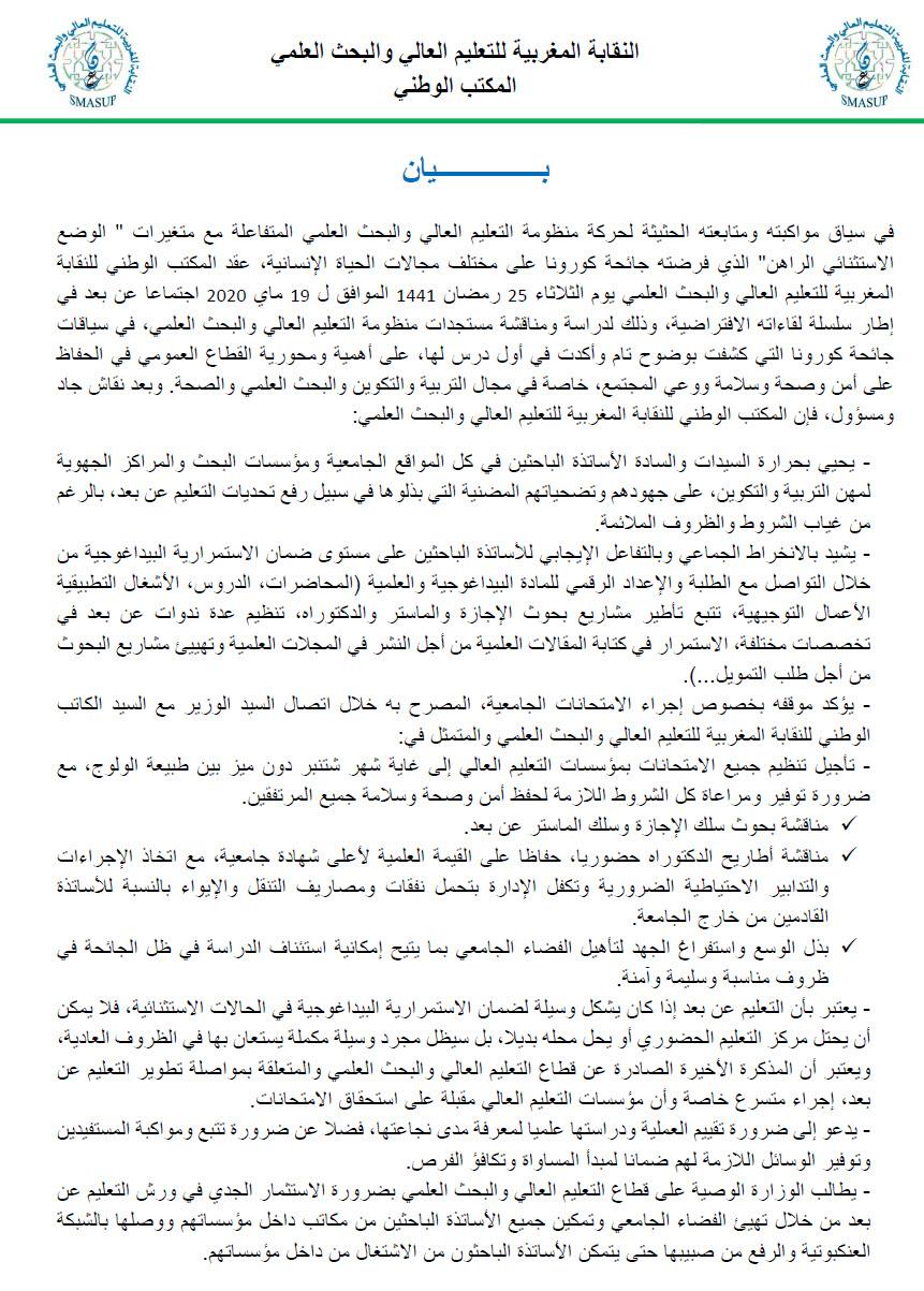 SAMSUP المكتب الوطني للنقابة المغربية_19_05_2020_Page_1.jpg