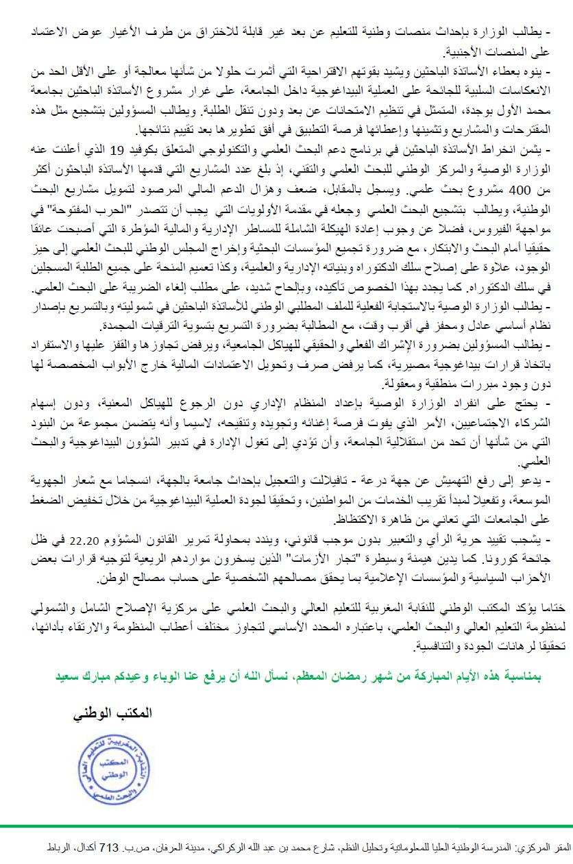 SAMSUP  المكتب الوطني للنقابة المغربية_19_05_2020_Page_2.jpg