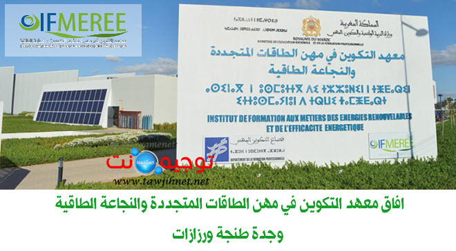 ifmereeConcours ifmeree Oujda tanger ouarzazate.jpg