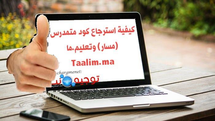 code-massar-taalim.ma.jpg