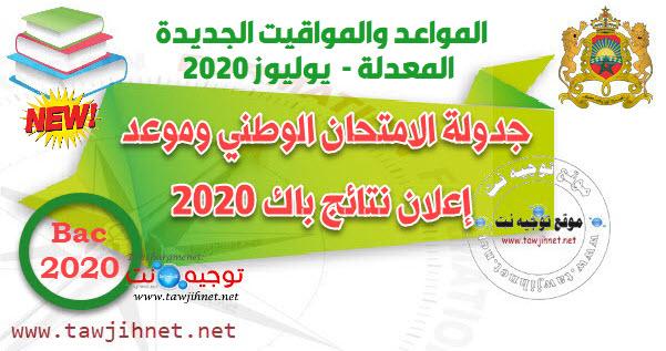 bac-2020.jpg