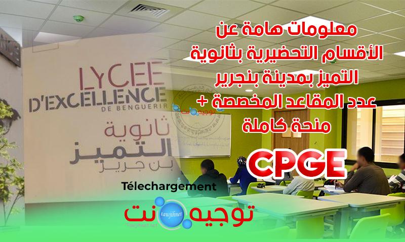 lycée-d'excellence-CPGE-Benguérir-lycée-Al-Zahrawi-Rabat.jpg