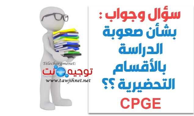 صعوبة الدراسة الأقسام التحضيرية cpge.jpg