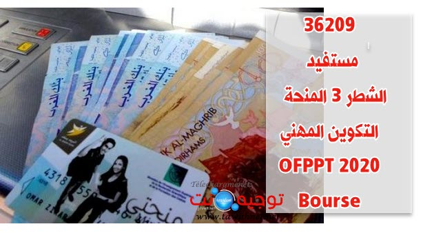 bourse-minhaty-2020.jpg