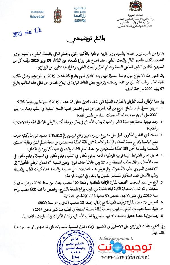 medecine-maroc-11-06-2020.png